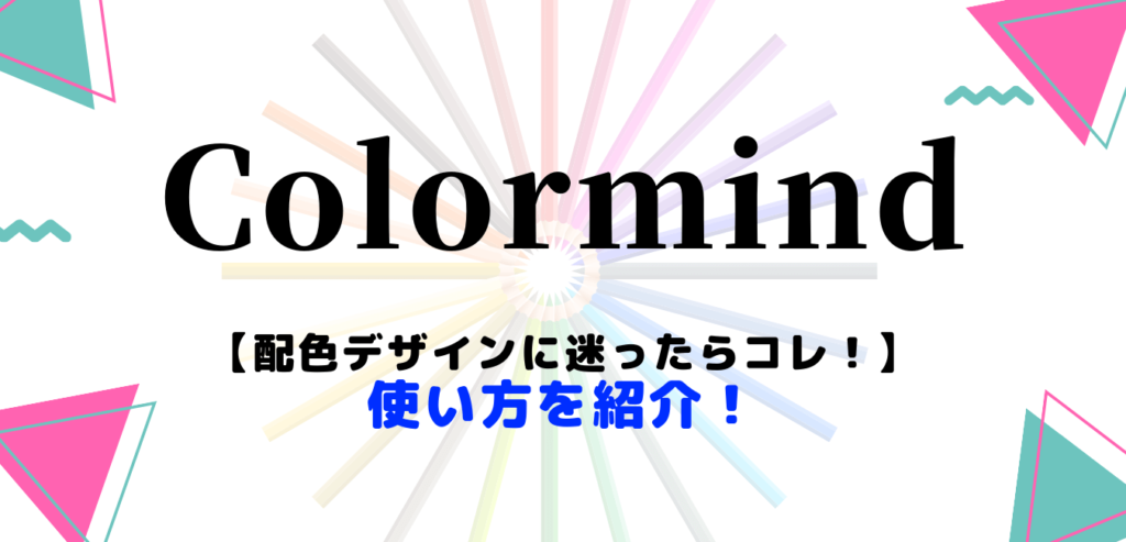 Colormind使い方