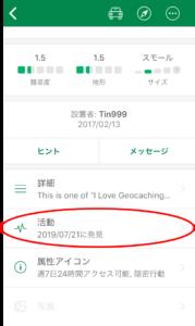 キャッシュ_活動欄