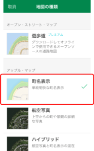ジオキャッシングマップ選択
