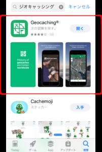 ジオキャッシングアプリ検索