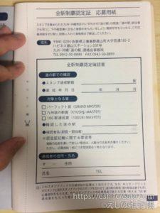 道の駅全駅制覇認定証応募用紙