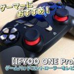 IFYOO_ONE_Pro_アイキャッチ