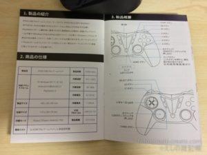 IFYOO_ONE_Proゲームパッド_取説①