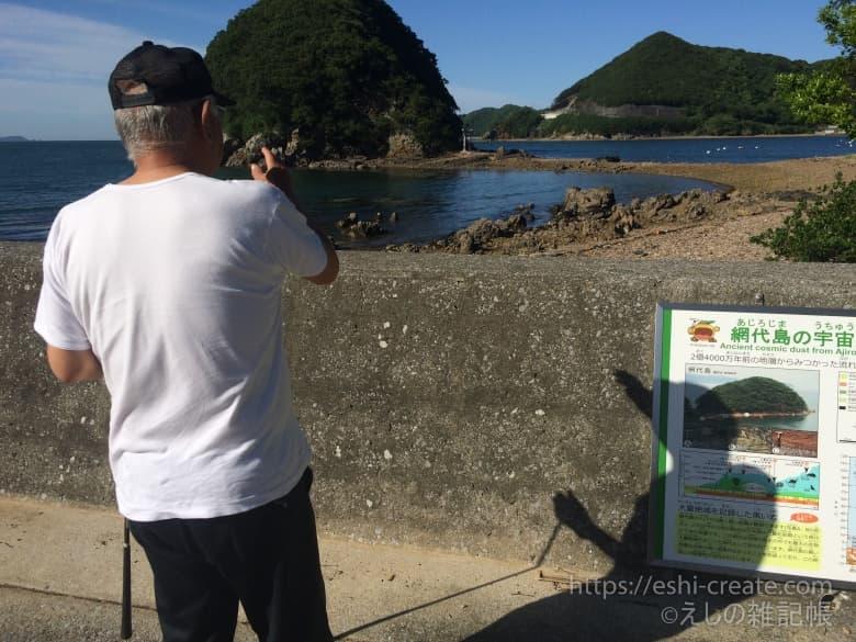 網代島_観光マップ_おじいさん