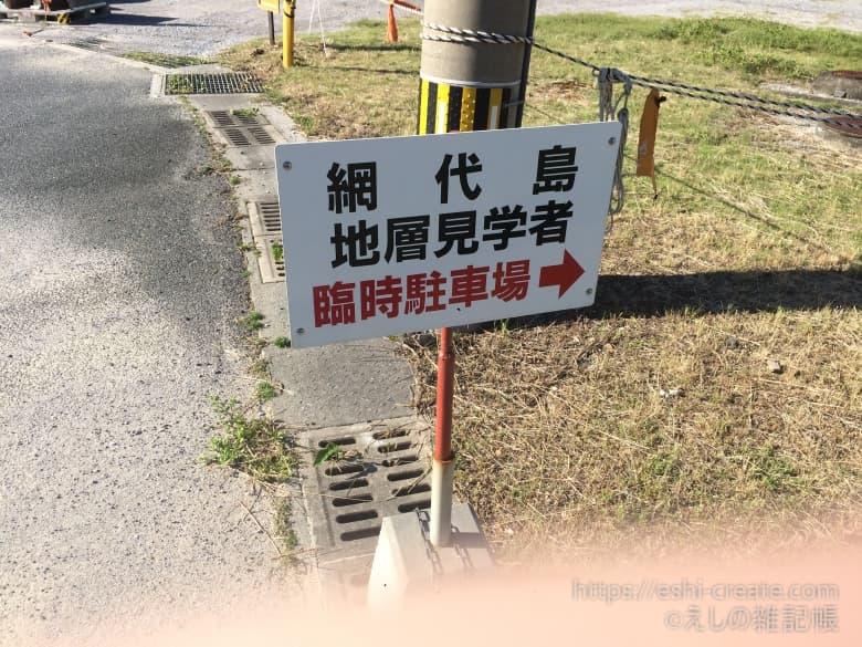 網代島_地層見学者駐車場_看板