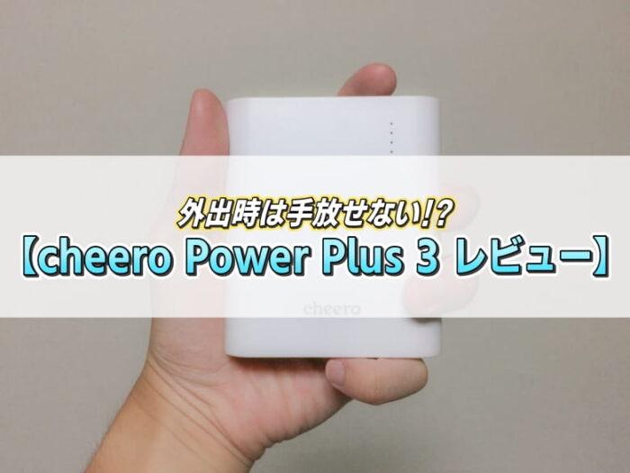 cheero Power Plus 3_アイキャッチ_che 059 wh