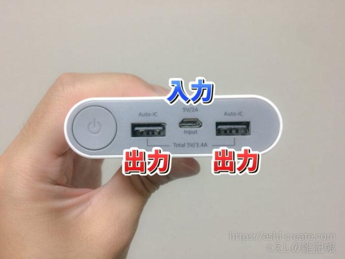 cheero Power Plus 3_端子部