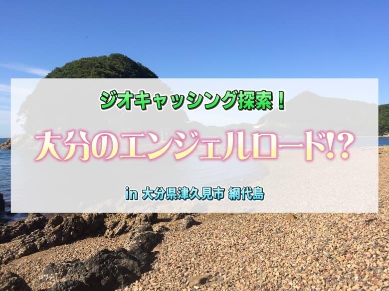 網代島ジオキャッシング_アイキャッチ