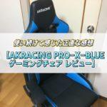AKRACING_PRO-X-BLUE_レビュー_アイキャッチ