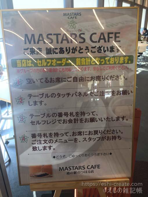 道の駅のつはる_masters cafe_マスターズカフェ_注文方法