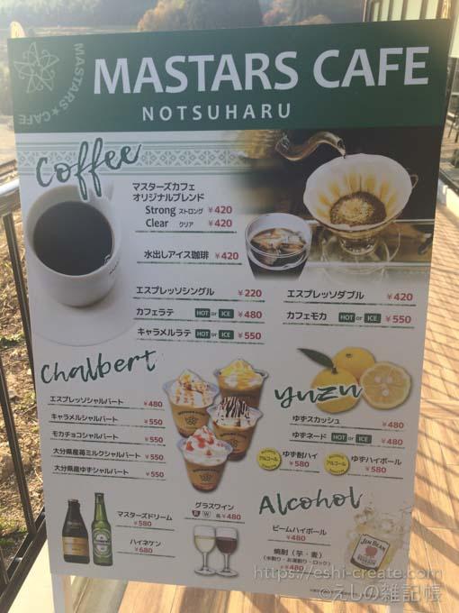 道の駅のつはる_masters cafe_マスターズカフェ_メニュー