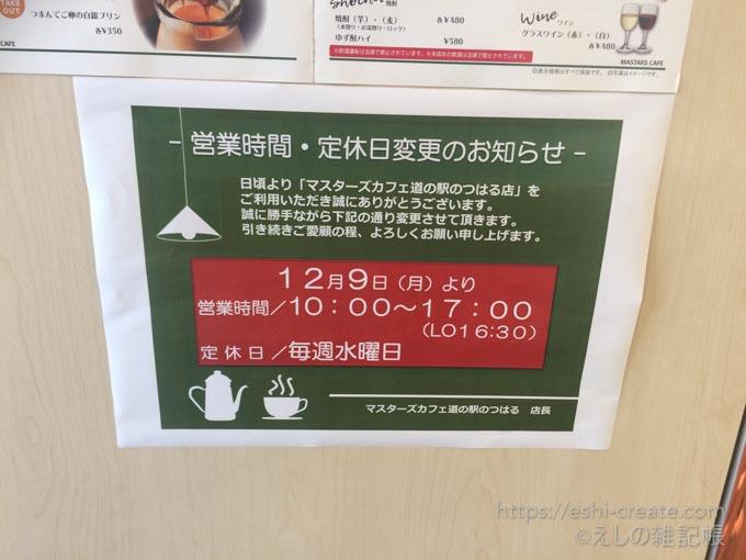 道の駅のつはる_masters cafe_マスターズカフェ_営業時間_定休日