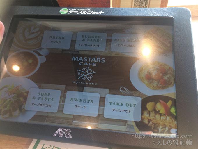 道の駅のつはる_masters cafe_マスターズカフェ_タッチパネル_注文