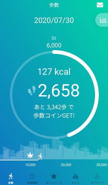 WalkCoin_アルコイン_歩数計