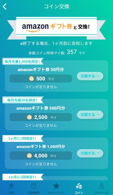 WalkCoin_アルコイン_コイン交換_Amazonギフト券