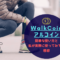 WalkCoin_アルコイン_アイキャッチ