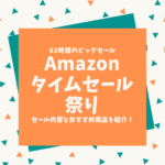 Amazonタイムセール祭り20200201