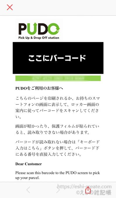 PUDO(プドー)ステーション_ロッカー_バーコード_認証コード_メール