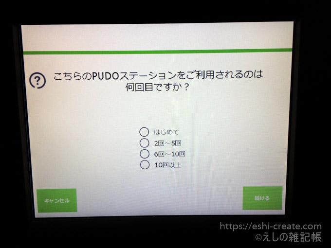 PUDO(プドー)ステーション_ロッカー_タッチパネル