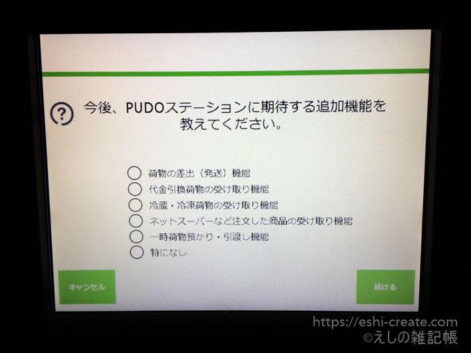 PUDO(プドー)ステーション_ロッカー_タッチパネル_アンケート