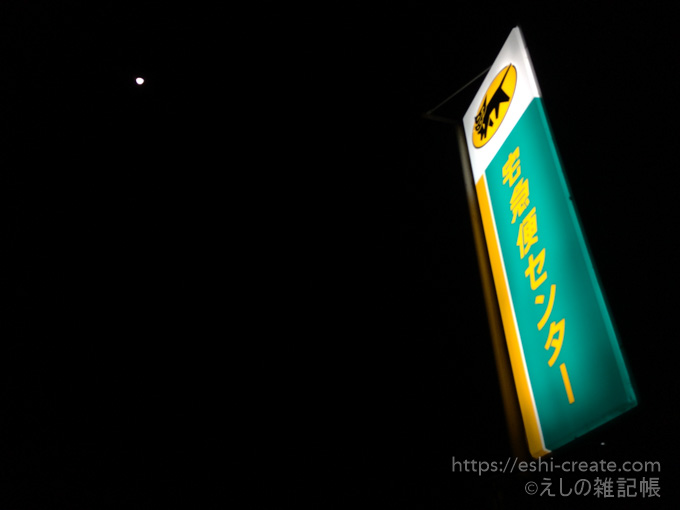 PUDO(プドー)ステーション_ヤマト運輸看板