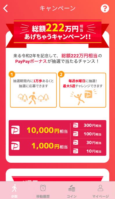 WalkCoin_アルコイン_paypay_キャンペーン_参加方法