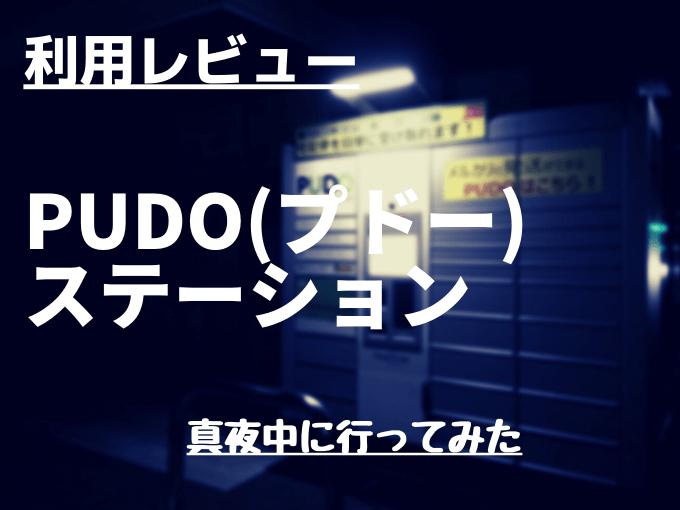 PUDO(プドー)ステーション_ロッカー