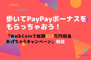 WalkCoin_アルコイン_paypay_キャンペーン_アイキャッチ