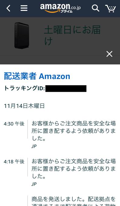 Amazon_アマゾン_置き配