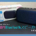 ダイソー500円Bluetoothスピーカー_アイキャッチ