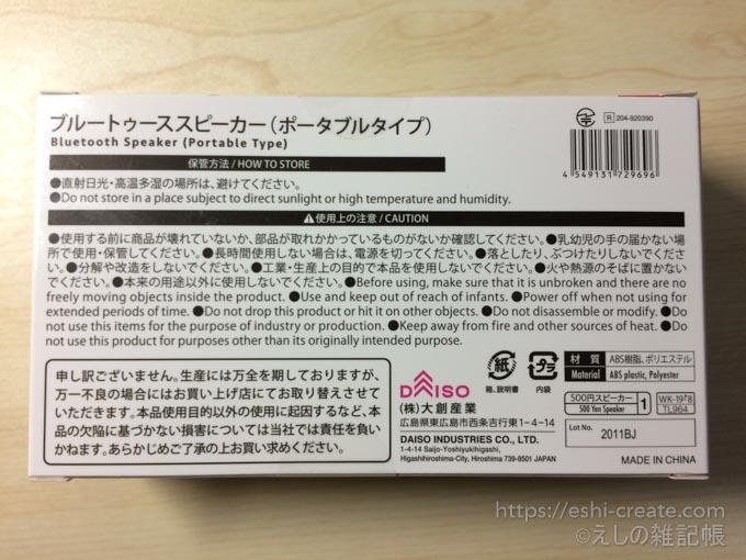 DAISO_ダイソー_500円Bluetoothスピーカー_外箱