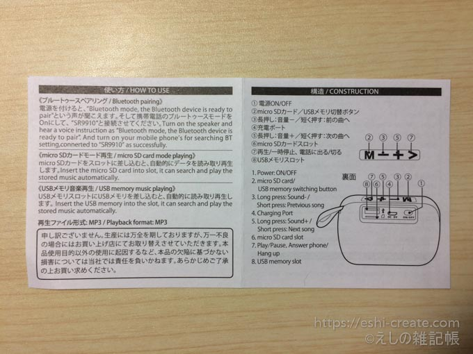 DAISO_ダイソー_500円Bluetoothスピーカー_説明書