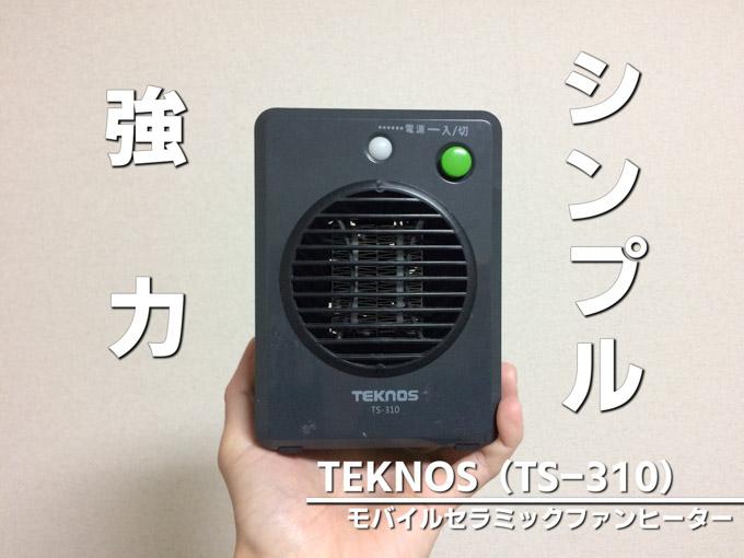teknos_テクノス_モバイルセラミックファンヒーター_TS-310