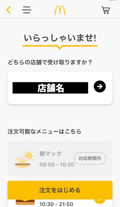 マクドナルド_モバイルオーダー_アプリ