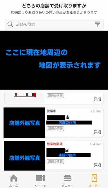 マクドナルド_モバイルオーダー_アプリ_店舗選択