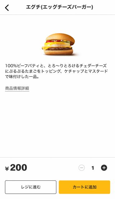 マクドナルド_モバイルオーダー_アプリ_商品選択