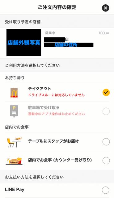 マクドナルド_モバイルオーダー_アプリ_利用方法選択