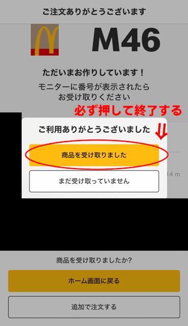 マクドナルド_モバイルオーダー_アプリ_商品受け取り確認ボタン
