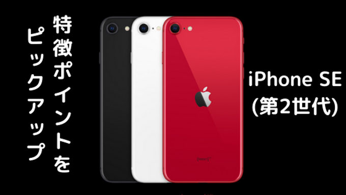 iPhone SE_第2世代