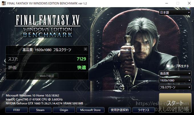 自作PC20万_ベンチマーク_final_fantasy_xv_1920_1080
