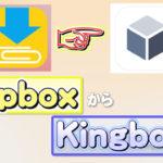 Clipbox_Kingbox