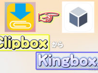 Clipbox_Kingbox