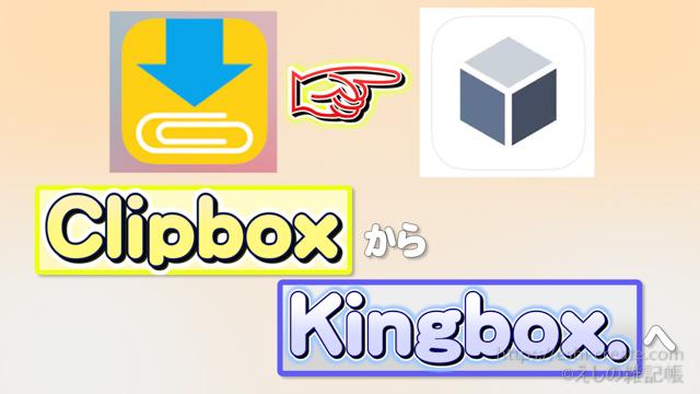 移行 clipbox データ