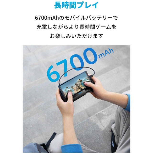 Anker_PowerCore Play 6700_バッテリー容量