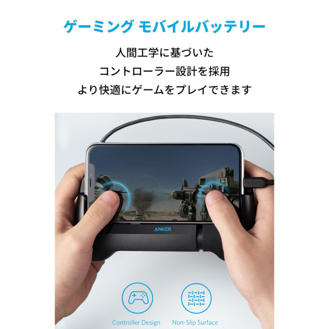 Anker_PowerCore Play 6700_コントローラーグリップ