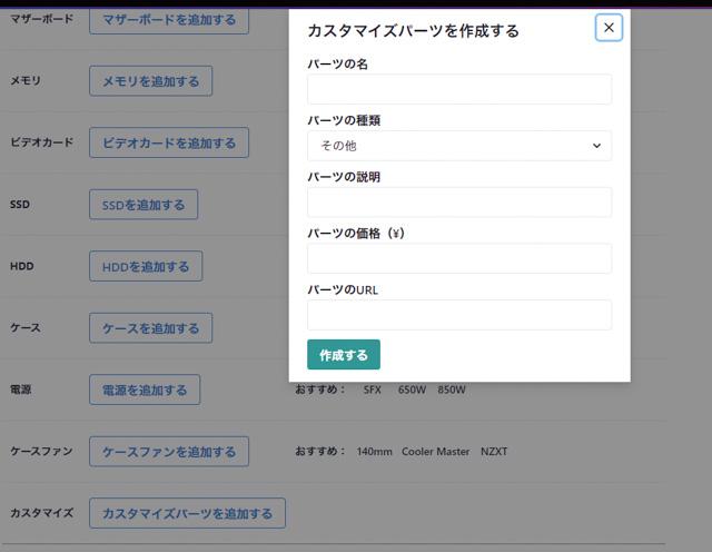 パソ探_自作.com_見積りツール_自作PC