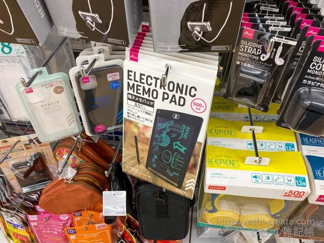 DAISO_ダイソー_500円_電子メモパッド_売り場_売っている場所
