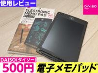 DAISO_ダイソー_500円_電子メモパッド